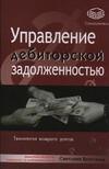 Брунгильд С.Г. - Управление дебиторской задолженностью обложка книги