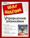 Румизен М.К. - Управление знаниями обложка книги