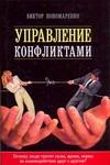 Управление конфликтами обложка книги