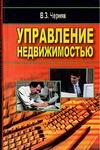 Черняк В.З. - Управление недвижимостью' обложка книги