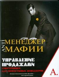 Управление продажами: Супертренинги для эффективных менеджеров Черноff Игорь
