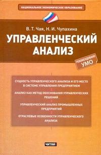 Чая В.Т. - Управленческий анализ обложка книги