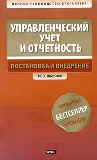 Аверчев И.В. - Управленческий учет и отчетность. Постановка и внедрение+CD обложка книги