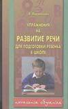 Упражнение на развитие речи для подготовки ребенка к школе обложка книги