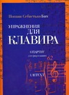 Бах И. С. - Упражнения для клавира. 6 партит. BWV. 825-830 обложка книги