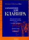 Упражнения для клавира. тетради II-IV. Итальянский квартет, BWV 971; Французская