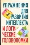 Белов Н. В. - Упражнения для развития интеллекта и логические головоломки обложка книги
