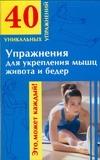 Упражнения для укрепления мышц живота и бедер обложка книги