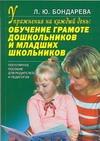Упражнения на каждый день: обучение грамоте дошкольников и младших школьников Бондарева Л.Ю.