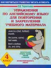 Терентьева О.В. - Упражнения по английскому языку для повторения и закрепления учебного материала. обложка книги