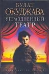 Окуджава Б. Ш. - Упраздненный театр обложка книги