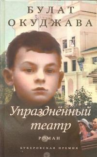 Окуджава Б. Ш. - Упразднённый театр обложка книги