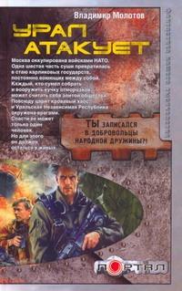 Молотов Владимир - Урал атакует обложка книги