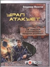 Молотов В. - Урал атакует обложка книги