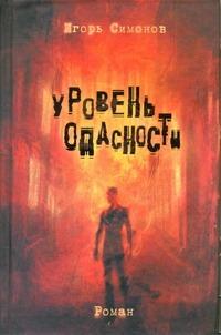 Уровень опасности Симонов И.Л.