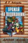 Лебедева А.Т. - Урожай на подоконнике обложка книги