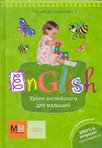 - Уроки английского для малышей обложка книги
