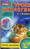 Игошин Г.П. - Уроки биологии в 7 классе обложка книги