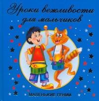 Уроки вежливости для мальчиков Димитриева В.Г.