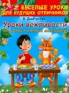 Уроки вежливости для самых умных малышей Димитриева В.Г.