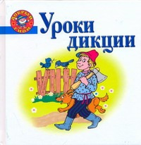 Афоничева Е.А. - Уроки дикции обложка книги