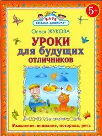 Жукова О.С. - Уроки для будущих отличников обложка книги