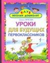 Жукова О.С. - Уроки для будущих первоклассников обложка книги