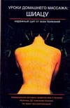 Уроки домашнего массажа: шиацу надежный щит от всех болезней ( Кавада Юиши  )