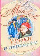 Матвеева Л.Г. - Уроки и перемены' обложка книги