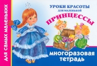Оковитая Е. - Уроки красоты для маленькой принцессы. Многоразовая тетрадь для самых маленьких обложка книги