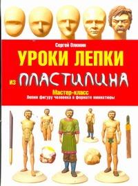 Уроки лепки из пластилина Олюнин Сергей