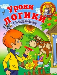 Уроки логики в Простоквашино обложка книги