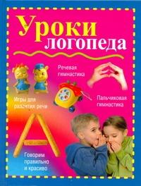 Надежда В, - Уроки логопеда обложка книги