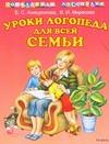 Анищенкова Е.С. - Уроки логопеда для всей семьи обложка книги