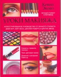 Экоан Кевин - Уроки макияжа обложка книги