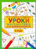 Уроки математики для дошкольников. 4 года от ЭКСМО