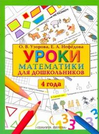 Узорова О.В. - Уроки математики для дошкольников. 4 года обложка книги