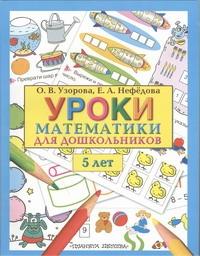 Узорова О.В. - Уроки математики для дошкольников. 5 лет обложка книги