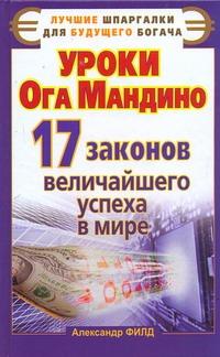 Филд Александр - Уроки Ога Мандино. 17 законов величайшего успеха в мире обложка книги