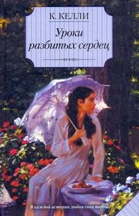 Келли К. - Уроки разбитых сердец обложка книги