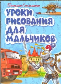 Уроки рисования для мальчиков Емельянова Т.