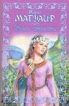 Магуайр М. - Уроки страсти обложка книги