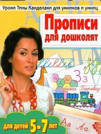 Уроки Тины Канделаки для умников и умниц. Прописи для дошколят обложка книги