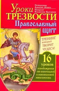 Мороз Алексий - Уроки Трезвости. Православный щит обложка книги