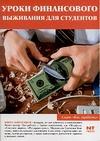 Наволоцкая Я. - Уроки финансового выживания для студентов обложка книги