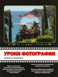 Стенсволд М. - Уроки фотографии:просто и понятно обложка книги