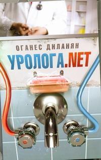Диланян О.Э. - Уролога.net обложка книги