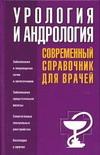 Александров В.П. - Урология и андрология' обложка книги
