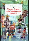 Урфин Джюс и его деревянные солдаты Волков А.М.