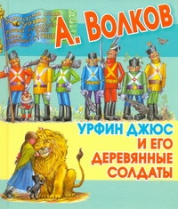 Урфин Джюс и его деревянные солдаты ( Волков А.М.  )
